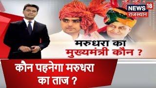 कौन पहनेगा मरुधरा का ताज ? पायलट और गहलोत ? | Rajasthan Election Results 2018