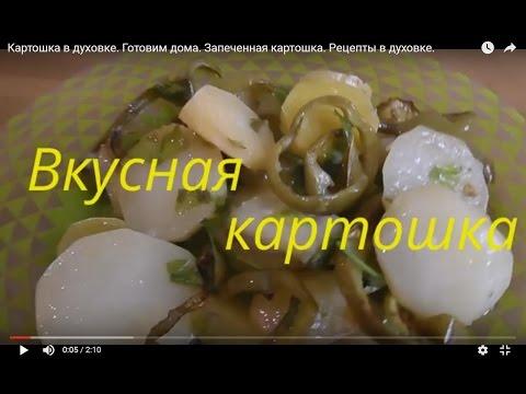 Как вкусно запечь картошку в духовке с луком