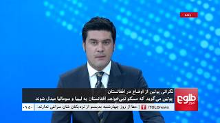 MEHWAR: Putin's Remarks On Afghanistan, Syria Discussed