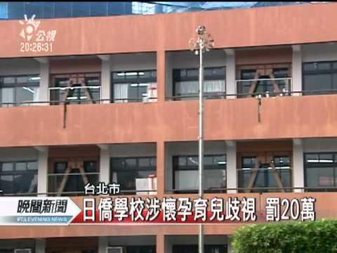 20110823 公視晚間新聞 日僑學校涉懷孕育兒歧視 罰20萬