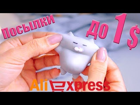 10 ПОСЫЛОК до 1$ с Aliexpress! Распаковка #225