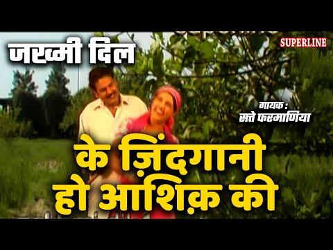 Satte Farmaniya Haryanvi Zakhmi Dil Album Ashiq Rove Re  Ke Zindgani Ho Ashiq Ki video