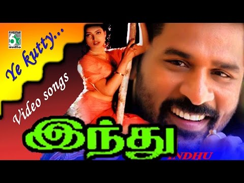 Aeya Kutty Indhu Tamil Movie Hd Video Song video