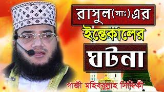 New Bangla Waj Mahfil 2017 Maulana gazi muhibullah siddiki borni islamik furam