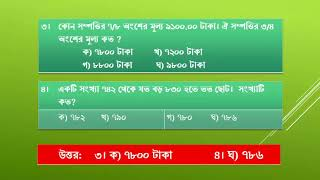 Math General knowledge. or সাধারন জ্ঞান (গনিত) অক্টোবর, ২০১৭ by GK&CA