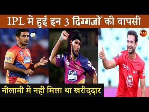 IPL 2018: इरफान समेत इन दिग्गजों की हुई वापसी.. बीसीसीआई का बड़ा फैसला