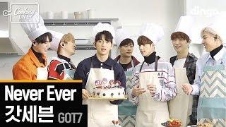 Download lagu 갓세븐 GOT7 - Never Ever [쿠킹라이브] LIVEㅣ딩고뮤직ㅣDingo Music