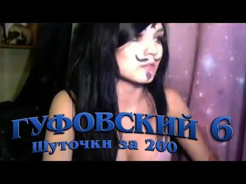 Гуфовский - Шуточки за 200 - выпуск 6
