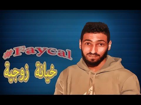 Taytal - Khiyana zawjiya - خيانة زوجية