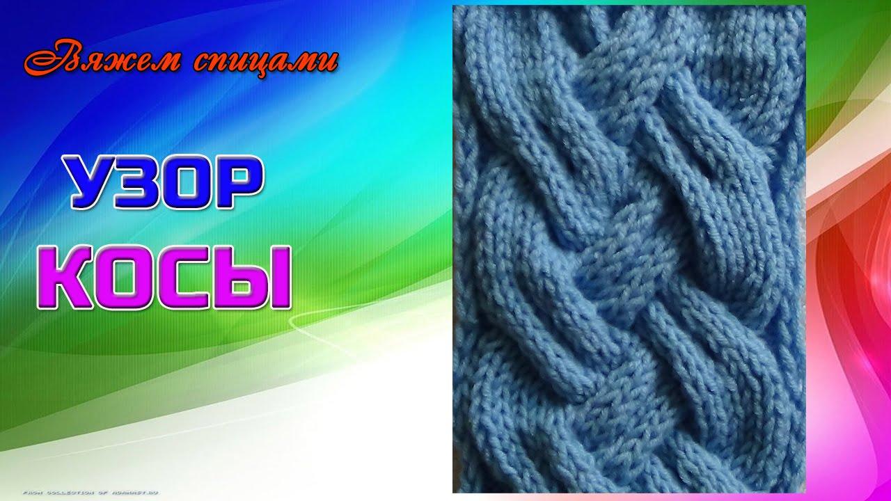 Виды вязания кос и жгутов спицами 7