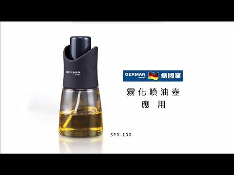 霧化噴油壺 - 使用方法