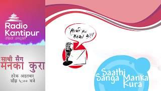 Sathi Sanga Manka Kura |22 April 2018