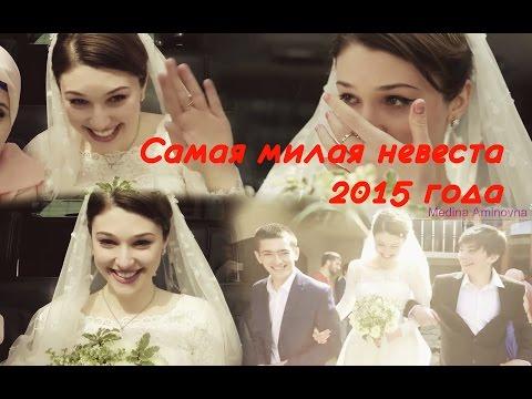 Самая милая невеста 2015 года❤❤❤. Красивая Чеченская свадьба)