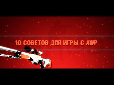 КАК ИГРАТЬ С AWP // 10 СОВЕТОВ (CSGO)