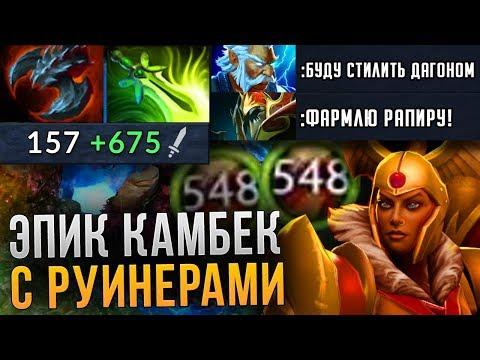 ЛЕГИОНКА +548 УРОНА. КАМБЕК С ДВУМЯ ФИДЕРАМИ