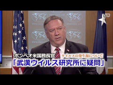 ポンペオ米国務長官「武漢ウイルス研究所に疑問」/クベラ氏の急逝に続き 台湾支持のプラハ市長も標的に/ニューヨーク市が…他