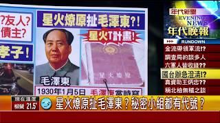 張雅琴挑戰新聞》共諜案星火燎原扯毛澤東?秘密小組都有代號?