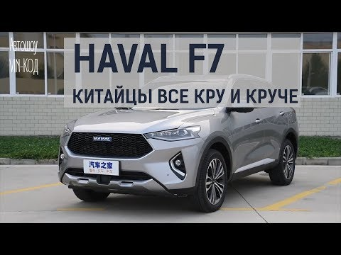 Кроссовер Haval F7 2018-2019