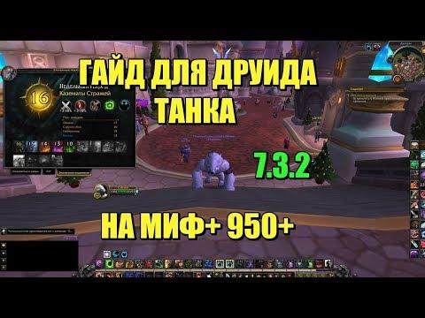 ГАЙД ДРУИД ТАНК ДЛЯ МИФ + 950+