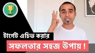 টার্গেট এচিভ করার 🔥🔥 লাইফে সফল হওয়ার 🏆🏆 সহজ উপায় ।। Achieve your Goal !! Jhankar Mahbub