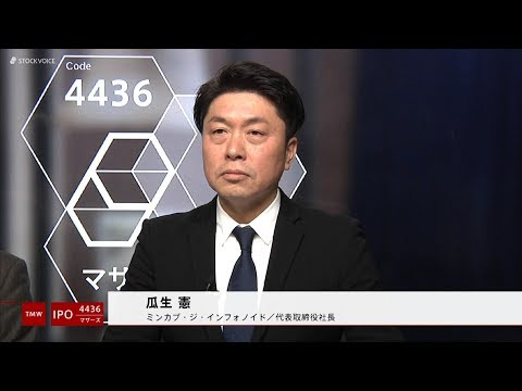 ミンカブ・ジ・インフォノイド[4436]東証マザーズ IPO