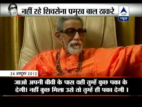 Watch Bal Thackeray's Last Speech video