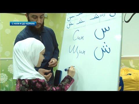 С нуля и до Корана: урок №6