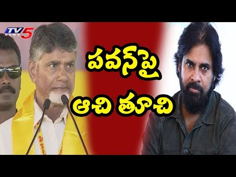 TDP VS Janasena In AP | AP Political Heat | Latest Political Updates | TV5 News