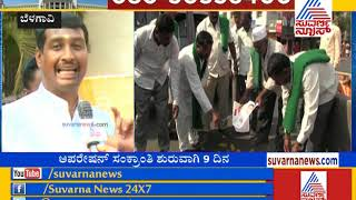 Belgaum |  Public Opinion On ' Resort Politics ' | Farmers protesting Against Politicians