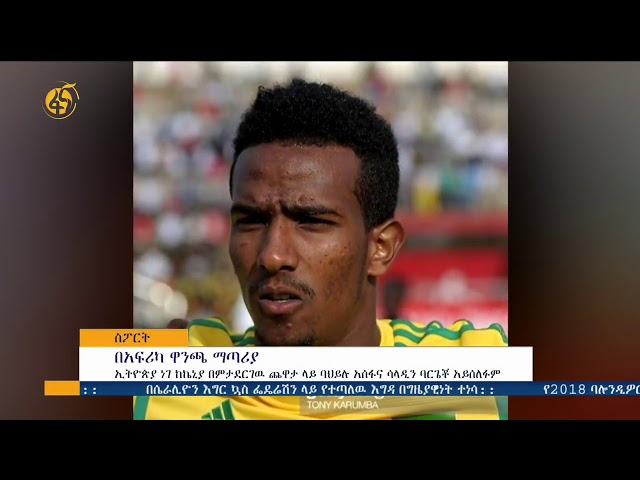 Fana Television Latest  Sport News October 09, 2018