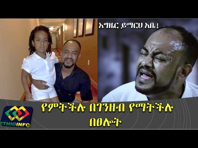 Ethiopian singer Abebe Teka had a stroke and needs help.
