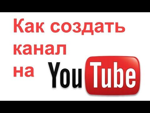 Как создать канал на YouTube Регистрация на Ютубе