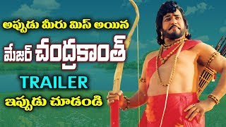 #Lets REWIND - Major Chandrakanth Trailer - 2018