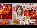 【MUKBANG】 [KFC] Spicy & Tasty! 20 Red Hot Shrimp & Red Hot Chicken, Twister..etc 6154kcal [Click CC]
