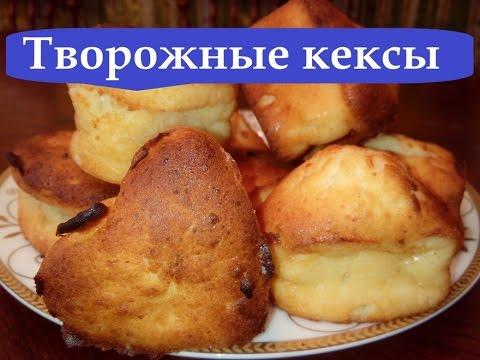 ТВОРОЖНЫЕ КЕКСЫ / ОЧЕНЬ ПРОСТОЙ РЕЦЕПТ / КЕКС К ЧАЮ