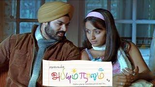 Abhiyum Naanum | Abhiyum Naanum Full Movie Scenes | Prakashraj Laments about Ganesh Venkatraman