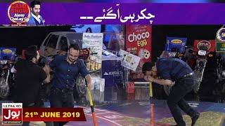 Chakkar Hi Aa Gaye   Chakkar Clip   Game Show Aisay Chalay Ga With Danish Taimoor