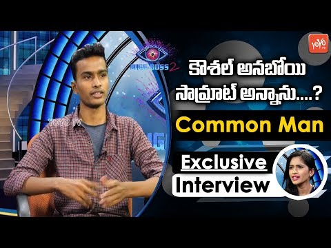 Bigg Boss 2 Telugu  Common Man Entry Vangaveeti Santhosh Exclusive Interview | YOYO TV Channel