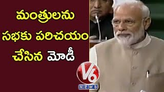 PM Modi Introduce New Central Minister To Parliament Members | Monsoon Session