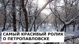 ЗИМНИЙ ПАРК/ПЕТРОПАВЛОВСК/5 ФЕВРАЛЯ 2020