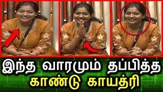 Download இந்த வாரமும் தப்பித்த  காண்டு காயத்ரி| Big Bigg Boss Tamil Today | Vijay tv Promo |19th August 2017 3Gp Mp4