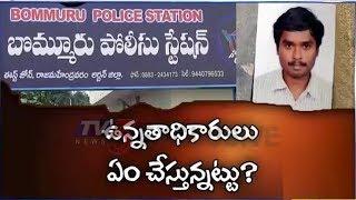 కాసులిస్తే ఎంతటికైనా దిగజారుతారా ...! | Bommuru Police Station, Rajahmundry |  News