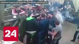 В Кемеровской области убили криминального авторитета - Россия 24