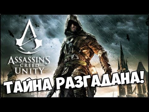 Assassin's Creed: Unity - РАЗГАДКА БОЛЬШОЙ ТАЙНЫ / МРАЧНАЯ ТАЙНА РАЗГАДАНА!