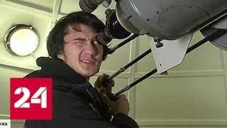 Интерес к звездам: мировой успех юных российских астрофизиков - Россия 24