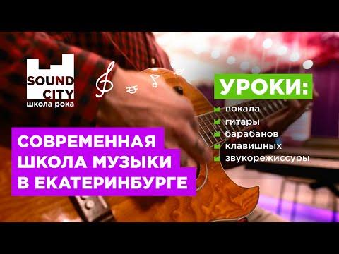 SOUND CITY - школа рока в Екатеринбурге - Уроки вокала, гитары в Екатеринбурге