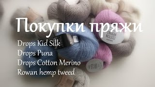 Покупки пряжи. Rowan hemp tweed, Drops Puna, Drops Cotton merino, Drops Kid Silk