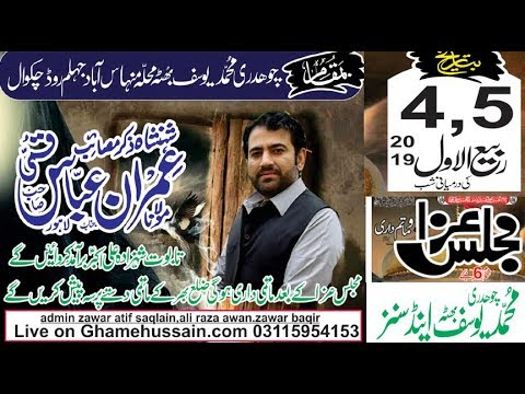 Live Majlis aza o matamdari ........4 rabi ul awal 2019 ,,, at chelum road chakwal