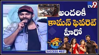 Varun Tej praises Venkatesh at F2 Grand Success Meet