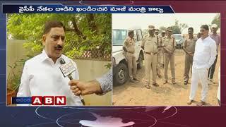 అనంతపురంలో దారుణం .. మైనర్ బాలికపై వైసీపీ నేత దాడి | TDP Leader Kalava Srinivasulu demands Enquiry